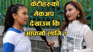 केटीहरु मेकअप कसका लागि गर्छन ? Why Girls Do Makeup   Public Review