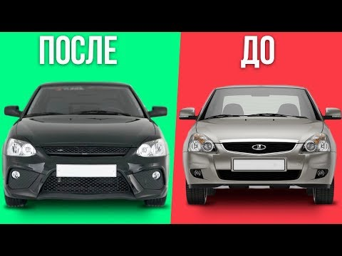 ЛАДА ПРИОРА - С ТЮНИНГОМ И БЕЗ!