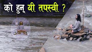 पूर्व मन्त्रीका छोरा साधू बनेर पशुपतिमा पानी बीच किन गर्दैछन् तपस्या ? किन छाडे राज खानदान ? Sanatan