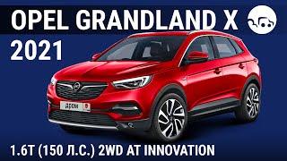 Opel Grandland X 2021 1.6T (150 л.с.) 2WD AT Innovation - видеообзор