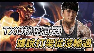 TXO Chichi - 7家拳 拳法奧義 亂拳打死老師父 !ft.Genji|拉茲 - 傳說對決AOV|