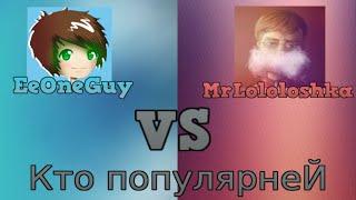 Кто популярней ? EeOneGuy VS MrLololoshka