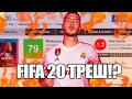 Видеообзор FIFA 20 от Citrus