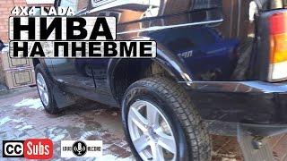 Нива На Пневме (Lada Niva Urban 4x4) [eng subs]