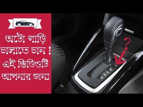 খুব সহজে অটো গাড়ি চালানো শিখুন/how to drive autometic car bangla tutorial/car driving lesson bangla/
