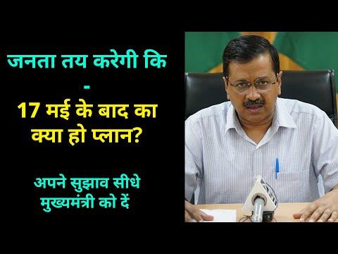 जनता क्या करेगी कि -17 माई के बाद क्या हो प्लान? अपने सुझाव सिधे मुख्यमंत्री को दें