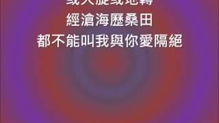 福音MV-靈修純音樂-你愛永不變