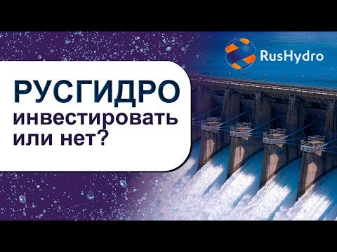 Акции РусГидро - Инвестировать или нет? Обзор и анализ компании РусГидро