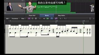 用五線譜看 MIDI Region