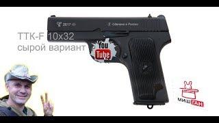 ТТК 10х32 Сырой вариант