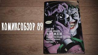 Обзор Комикса - Бэтмен: Убийственная Шутка. Комиксобзор № 89.
