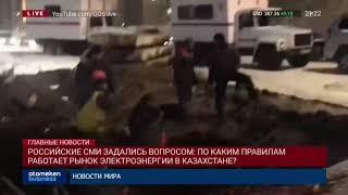 СМИ РФ задались вопросом: по каким правилам работает энергорынок в РК?