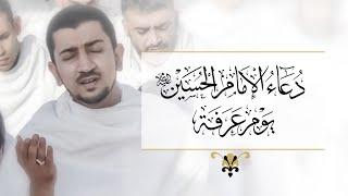 تحميل و مشاهدة دعاء الإمام الحسين (ع) يوم عرفة - أباذر الحلواجي Dua Arafa for Emam Hussain MP3
