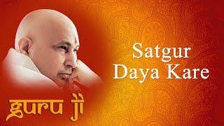 Satgur Daya Kare || Guruji Bhajans || Guruji World of Blessings