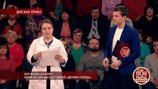 Сенсационные результаты теста ДНК: у Александра Серова еще одна внебрачная дочь? Пусть говорят. Фраг