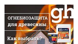 <h4>Огнебиозащита для древесины. Как выбрать?</h4> <p>Безопасность — одна из важнейших потребностей человека. Именно поэтому мы производим огнебиозащиту GOODHIM™, которая помогает защитить древесину от возгорания и биологических повреждений.</p>