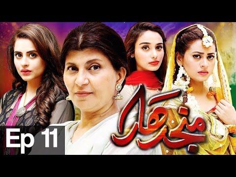 Manjdhar - Episode 11   Har Pal Geo