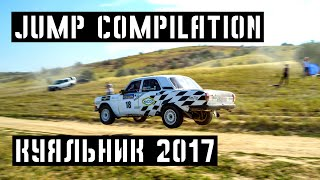 Ралли Куяльник 2К17 | Jump Compilation | SS1 P8 | Pure Sound.