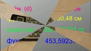 Маховая сажень сколько это в сантиметрах