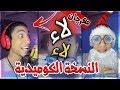 مهرجان لاء لاء - النسخة الكوميدية 2018 - وليدعبدالرؤوف