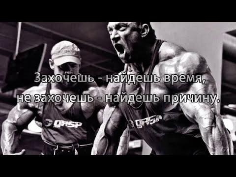 Музыка для тренировок. Русский рэп. Спорт, Мотивация №10