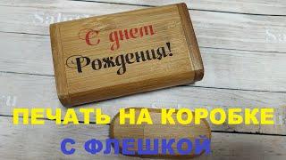 Деревянная флешка с коробкой для сублимации. Объем 64 Гб. от компании Интернет-магазин SalutMARI - видео 2