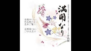 2021年 卒業作品展【美術コース編】