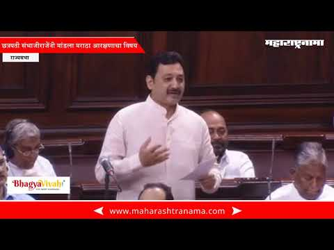 Chatrapati sambaji Raje on Maratha Reservation in RajyaSabha