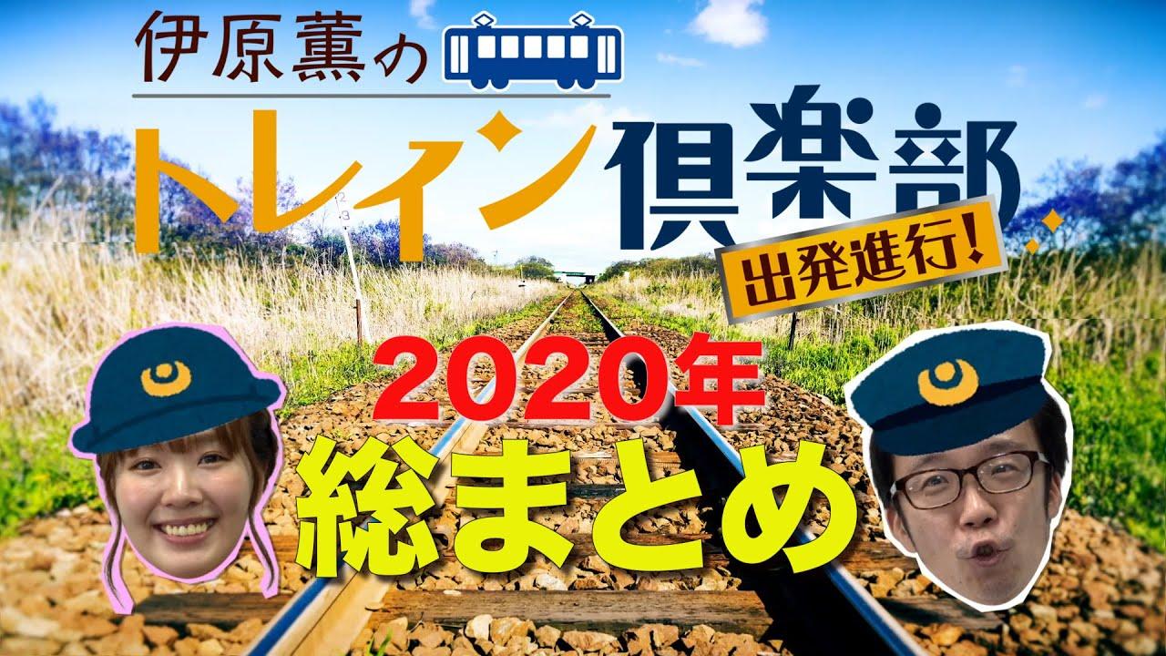 伊原薫のトレイン倶楽部 #010  2020年総まとめ!