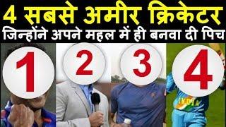 4 सबसे अमीर क्रिकेटर, जिन्होंने अपने महल में ही बनवा दी पिच   Headlines Sports