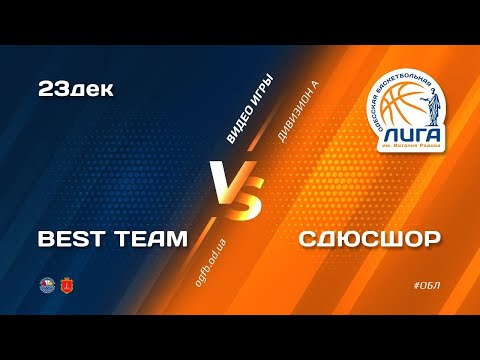 ОБЛ. Дивизион А. BEST TEAM - БИПА-СДЮСШОР. 23.12.2020