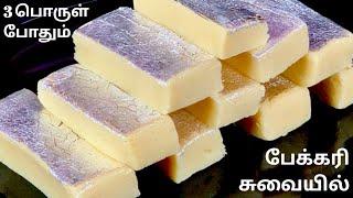 3 பொருள் மட்டும் போதும் பேக்கரி பால்கோவா ரெடி😋   Palakova Seivadhu Epadi   Paal Kova Recipe Tamil