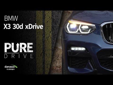 다나와자동차 BMW X3