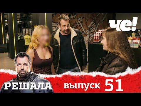 Решала | Выпуск 51 | Разоблачение мошенников и аферистов