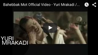 تحميل اغاني Bahebbak Mot Official Video - Yuri Mrakadi / بحبك موت فيديو كليب - يوري مرقدي MP3
