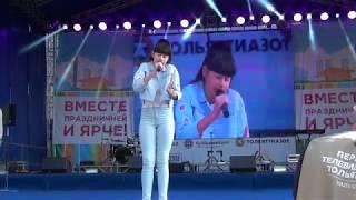 Диана Анкудинова (Diana Ankudinova) - Derniere Danse (День города Тольятти)