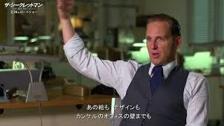 2/24土公開『ザ・シークレットマン』メイキング映像