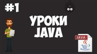 Уроки Java для начинающих   #1 - Программирование на Java