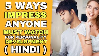 Best Tips To Impress Anyone Instantly | Hindi | Personality Development For College And School Boys