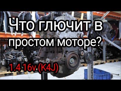 Фото к видео: Маленький, простой, но немного глючный: двигатель Renault 1.4 (K4J)