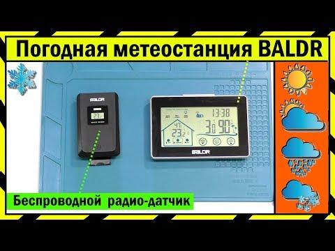🌦️ Метеостанция BALDR (B0317) с Беспроводными Датчиками / 2 Года в Работе