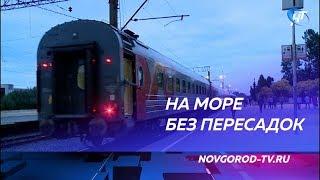 На Черное море прибыли новгородцы, которые воспользовались первым прямым рейсом Великий Новгород – Сухум
