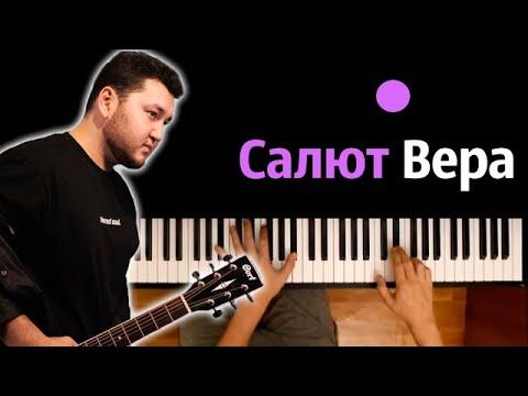 Mona Songz - Салют, Вера (Полная версия) | В.Меладзе ● караоке | PIANO_KARAOKE ● ᴴᴰ + НОТЫ & MIDI