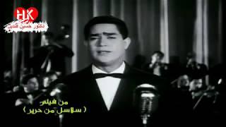 اغاني طرب MP3 أغنية قربنى منى عيونك لمحرم فؤاد من كلمات مأمون الشناوى ولحن محمد الموجى ( من فيلم سلاسل من حرير ) تحميل MP3