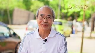 劉銳紹談古論今:中共一向利用外國勢力達到自己的目的 今日卻狠批香港年輕人要求美嚴懲中港官員