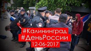 Митинг против коррупции 12 июня 2017. Калининград. Беспредельные задержания!
