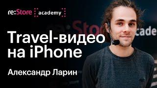Александр Ларин: Профессиональная travel-видеосъемка на iPhone (Казань)