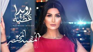 Rouwaida Attieh - Al Mufeed Al Mukhtasar [Official Music Video] / رويدا عطية - المفيد المختصر تحميل MP3