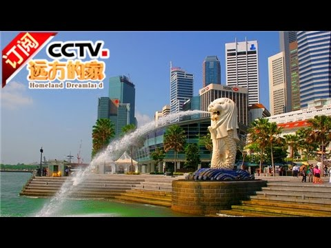 《远方的家》 20161024 一带一路(38)新加坡:初识新加坡 | CCTV-4