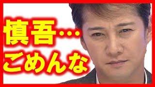 【懺悔】中居正広ジャニーズ退所急加速!香取慎吾ら新しい地図合流へ!SMAP